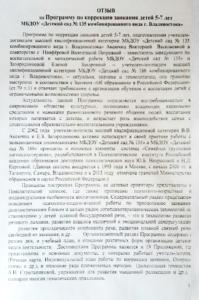 Otzyv-karpova