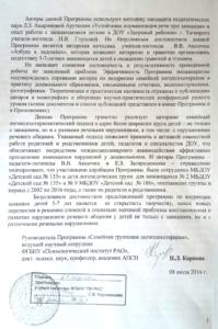 Otzyv-karpova2