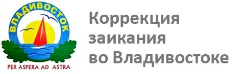 Лечение заикания воВладивостоке Logo